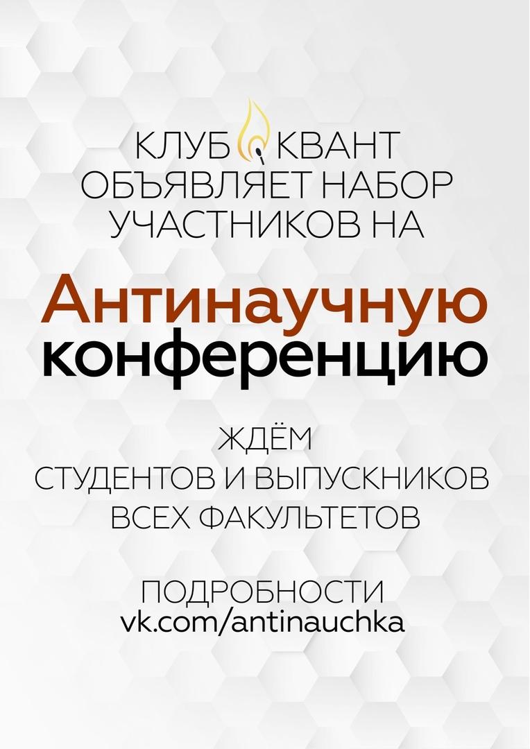Афиша Новосибирск Антинаучная конференция 2019