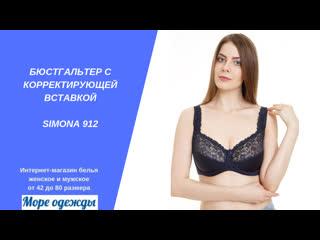 Simona 912 оттенок кварц