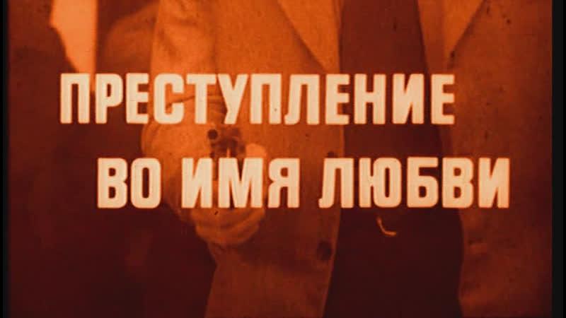 Преступление во имя любви (Италия, 1974) Джулиано Джемма, Стефания Сандрелли, советский дубляж без вставок закадрового перевода