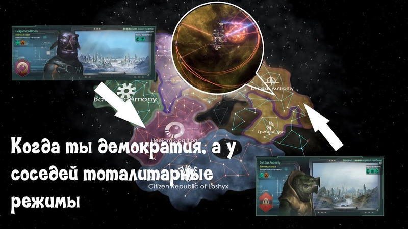 Тоталитарные соседи и контратаки Stellaris Let's Play 2