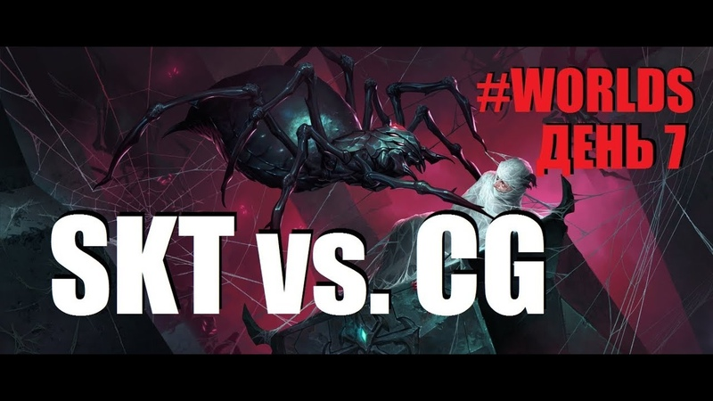 SKT vs. CG   День 7 Игра 5 Worlds Group Stage 2019 Main Event   Clutch Gaming SK Telecom 1