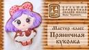 пряничный_человечек топпер пряник_для_девочки Мастер-класс Пряничная куколка
