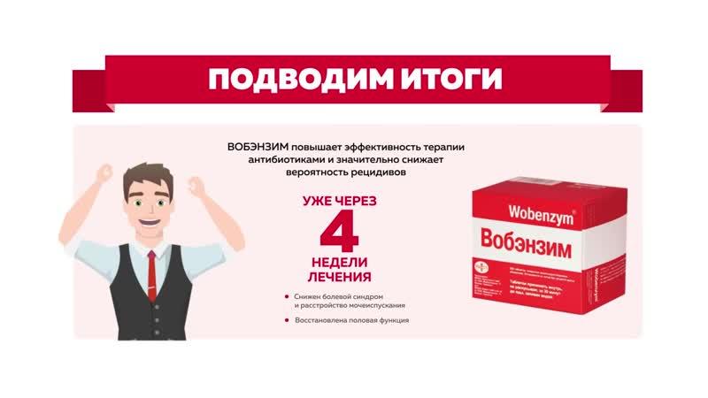 Простатит лечение вобэнзимом пентоксифиллин дозировка при простатите