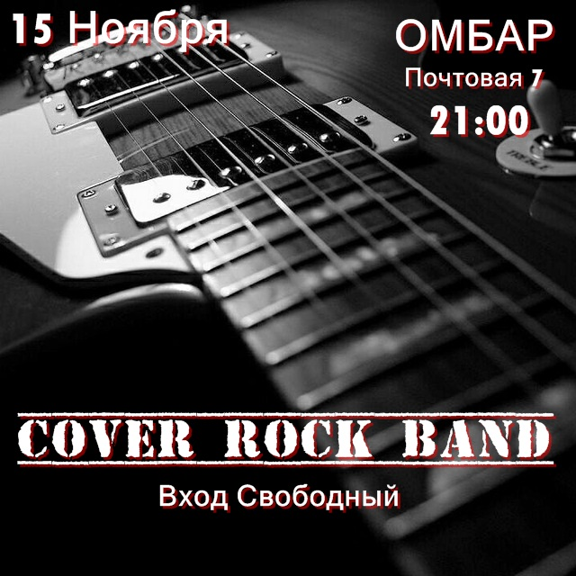 Афиша Омск Концерт Cover Rock Band в ОМБАРЕ