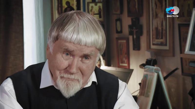 Люди РФ Валентин Курбатов Неслучайные встречи