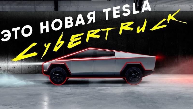 Это новая Tesla Cybertruck. Электропикап с тремя моторами.