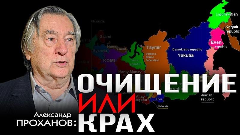 Анабиоз правящей элиты дорого обойдётся РФ А Проханов И Шишкин