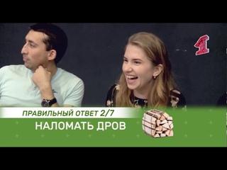 Интеллектуальное телешоу Битва городов. Выпуск №3