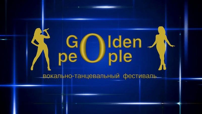 Студия танцев Love Dance Вокально танцевальный фестиваль Golden people 16 марта 2019г