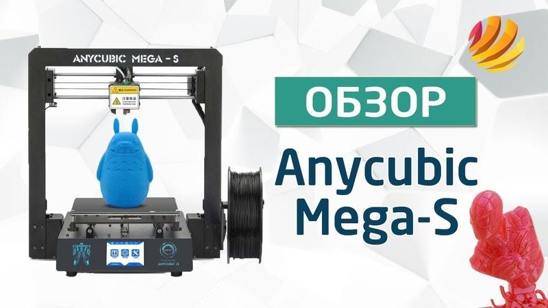 Обзор недорогого универсального 3D-принтера Anycubic Mega-S
