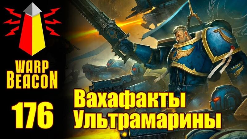 16 ВМ 176 Вахафакты Ультрамарины