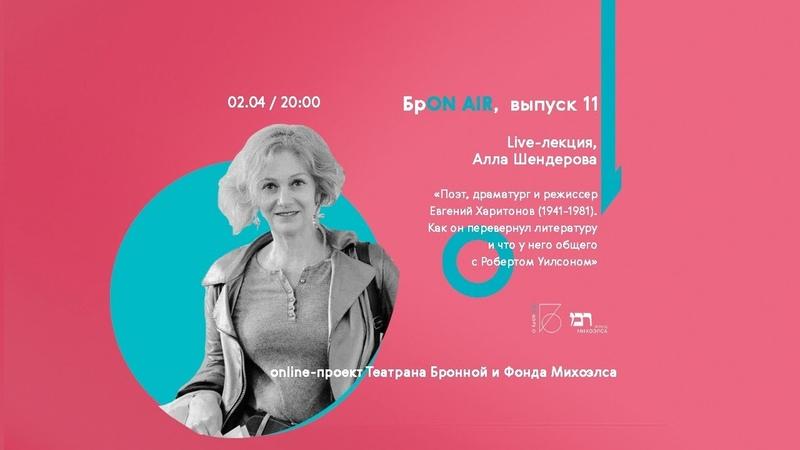 БрON AIR выпуск 11 live лекция Аллы Шендеровой