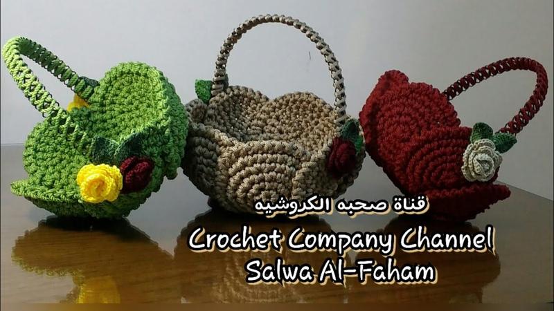 سله بونبونيره بخيط المكرميه او السلسله How To Crochet