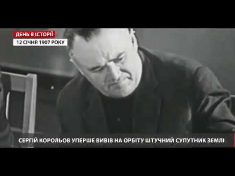 Сергій Корольов - українец, завдяки якому людина вперше побачила землю із космосу