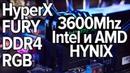 ЯРОСТЬ РГБт HyperX FURY DDR4 RGB 3600Mhz Intel и AMD HYNIX C DIE H5AN8G8NCJR UHC HX432C16FB3AK2