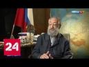 Исследователю Арктики и Антарктики Артуру Чилингарову 80 Россия 24