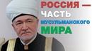 Гайнутдин Вскоре треть россиян будут мусульманами