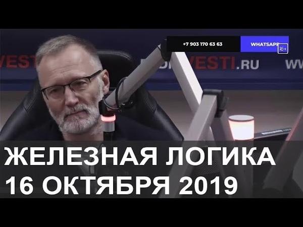 Железная логика 16 октября 2019. Закон Госдумы о половой свободе в семье. Зеленский - слабак