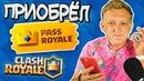 Клеш Рояль МЕНЯ ОБМАНУЛ 🤬 ВЕРНИТЕ ДЕНЬГИ Купил подписку Pass Royale в Clash Royale