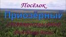 Посёлок Приозёрный в Корткеросском районе Республики Коми