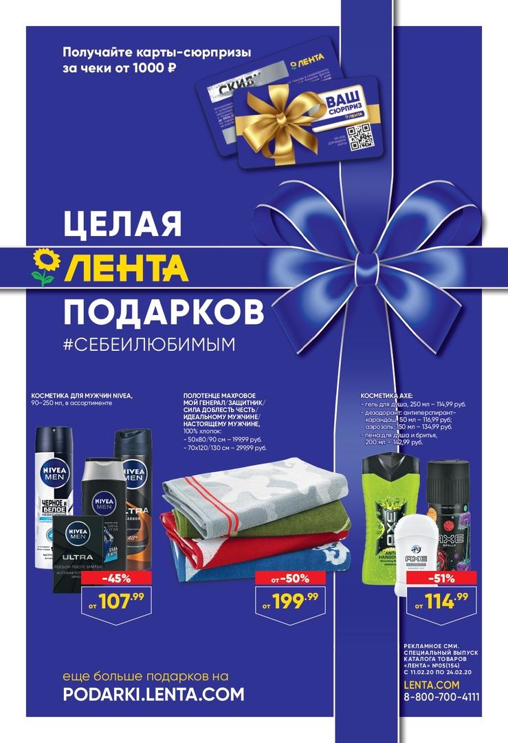 Сезонный каталог «Подарки для мужчин»