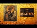 ПСАЛТИРЬ - Толкование Псалмов кафизма 17 - псалом 118 ч.5-6