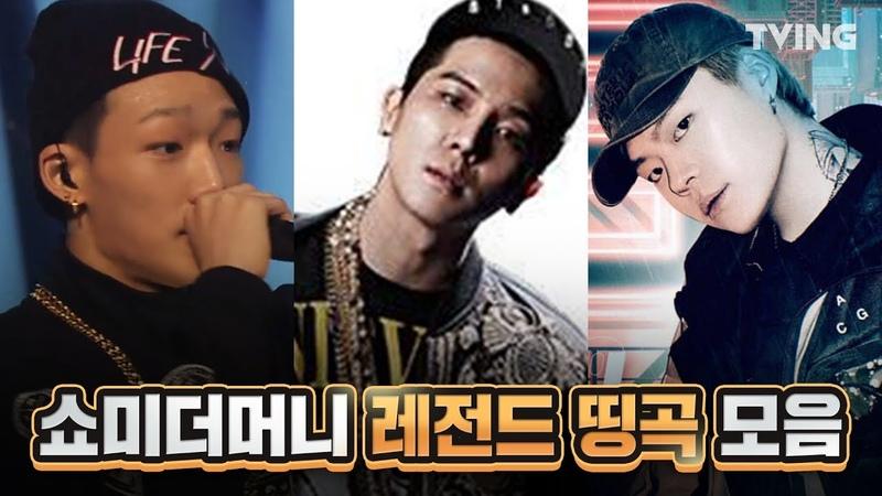 쇼미더머니8 레전드 띵곡 모음 BOBBY 송민호 BewhY 키드밀리 우원재 수퍼비
