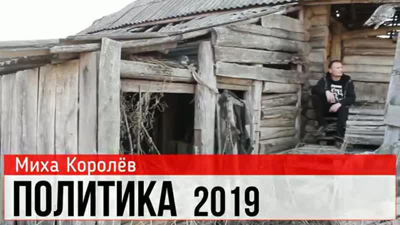 Миха Королёв :ПОЛИТИКА ДЛЯ ДУРАКА. Песня про власть в России