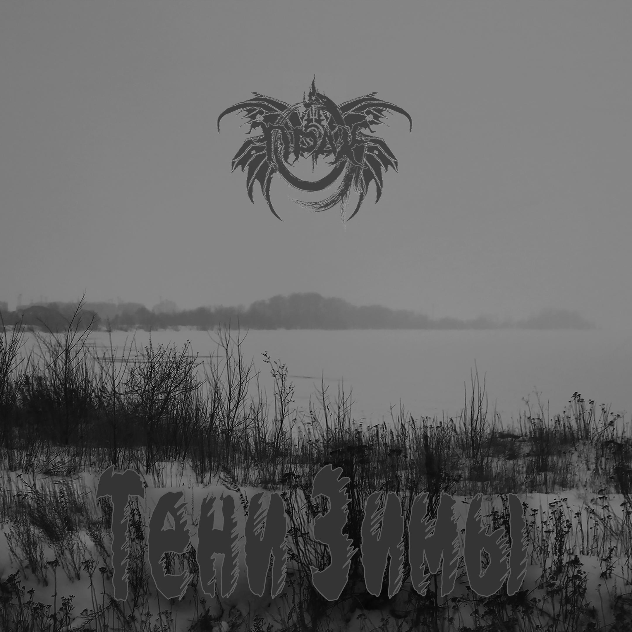 Прах - Тени Зимы
