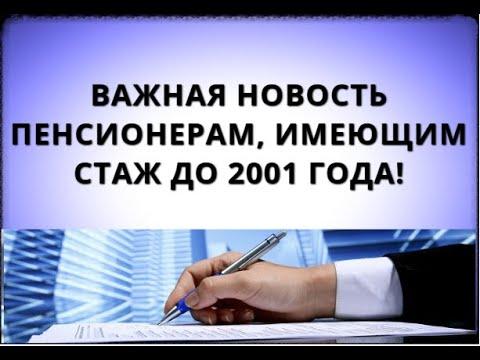 Важная новость пенсионерам, имеющим стаж до 2001 года!