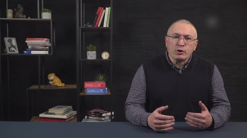 Ходорковский опасный враг России смотреть онлайн без регистрации