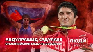 Олимпийская медаль бесценна / Абдулрашид Садулаев / ЛЮДИ СПОРТА