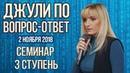 Вопрос-ответ семинар Джули По 3 ступень Москва 2-11-2018