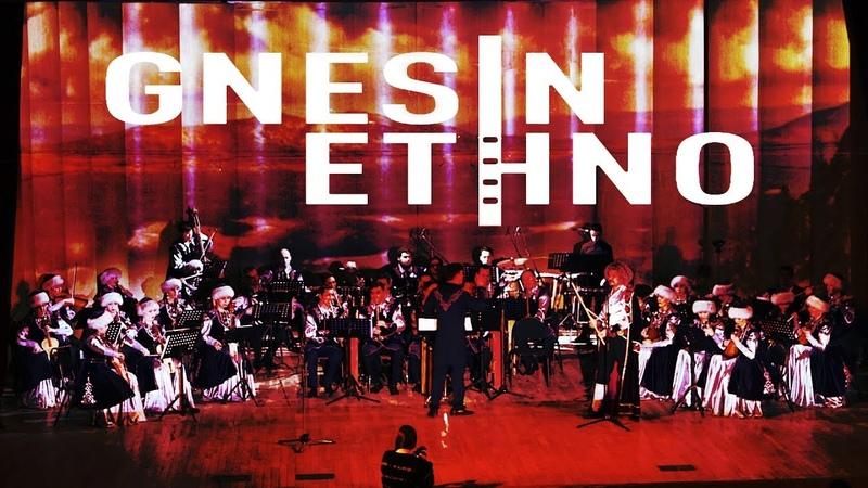 GNESIN ETHNO Национальный оркестр народных инструментов Республики Башкортостан и солисты Гнесинки