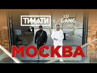 Тимати  и GUF Москва Премьера клипа, 2019 скандальный клип