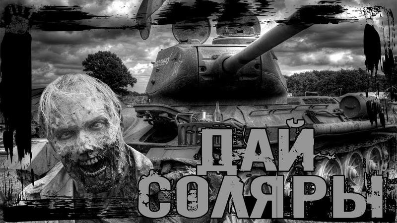 Призрак танкиста Мистические истории дальнобойщиков