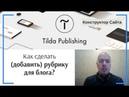 Как сделать добавить рубрику для блога Тильда Бесплатный Конструктор для Создания Сайтов
