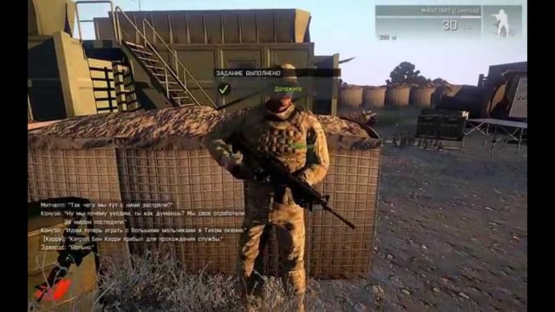 ARMA 3 RHS кампания Восточный ветер Эпизод 1 Русская озвучка 1 Часть