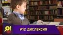 Дислексия у детей О Дети Выпуск 12