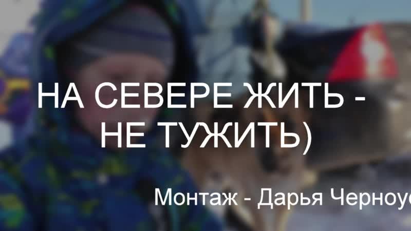Даша Черноус На севере. Учебное объединение Экран. 2019 г.