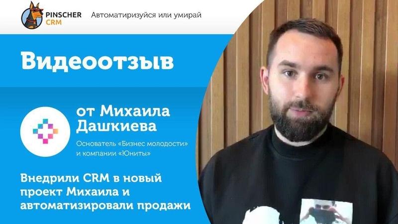 Видеотзыв о работе компании-интегратора amoCRM. Внедрение amoCRM в работу компании Михаила Дашкиева