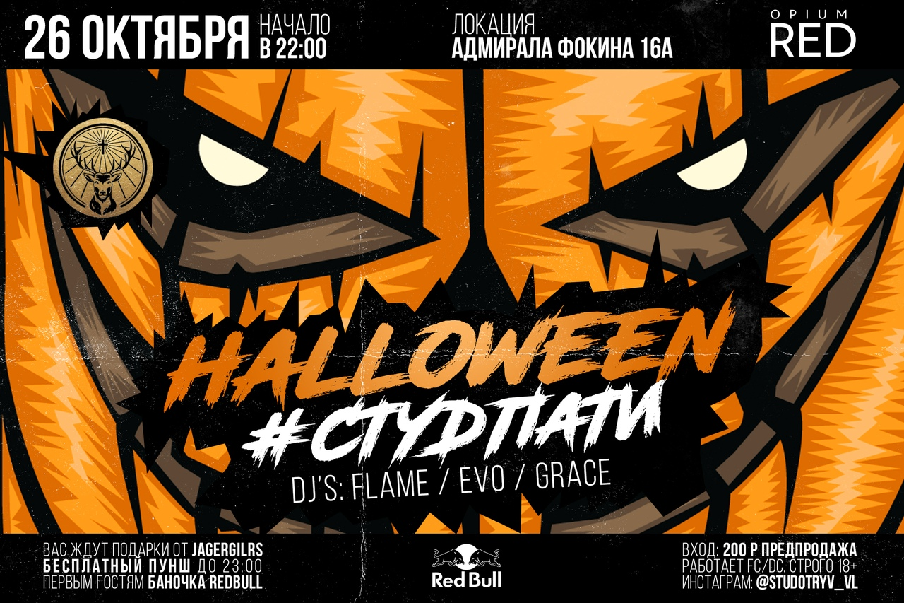 Афиша 26.10 СТУДПАТИ HALLOWEEN OPIUM RED