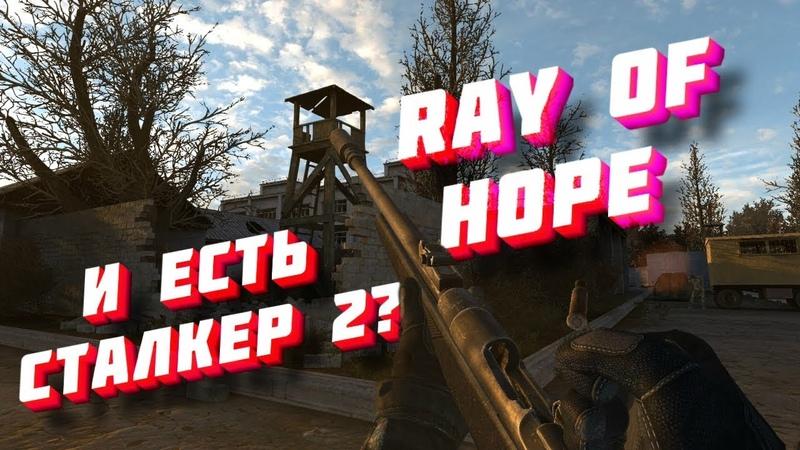RAY OF HOPE | ROH - Игра, которую я так долго жду