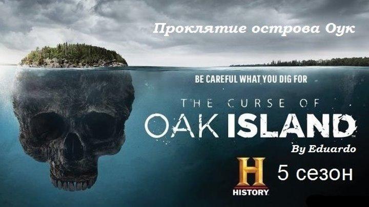 Проклятие острова Оук 5 сезон 2 серия. Семья навсегда 1 часть (2017)