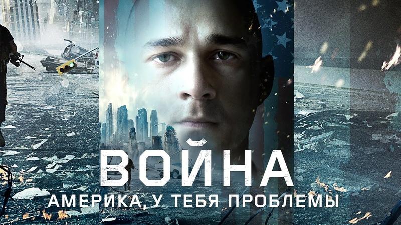 Война Фильм 2016 Триллер драма