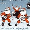 Rock Ded Moroz 2019