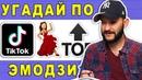 Угадай песню по эмодзи за 10 секунд Песни от подписчиков Где логика №4