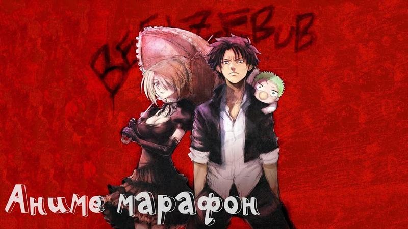 🔥 Вельзевул 1 30 серии OVA Вельзепуз Озвучка Ancord Все серии подряд Аниме марафон 🔥