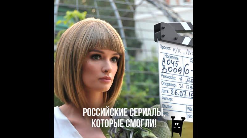 Российские сериалы, которые смогли!