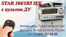 Остановка счетчика STAR 104/R5 IEK тел. 7(963) 501-89-80